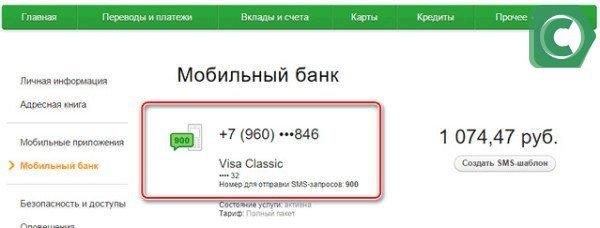 Как подключить СМС уведомления Сбербанка?