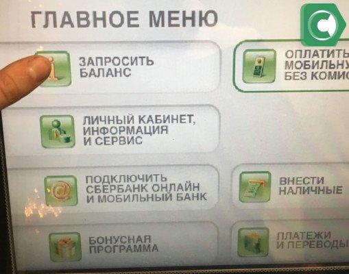 В главном меню банкомата - выбираем этот пункт