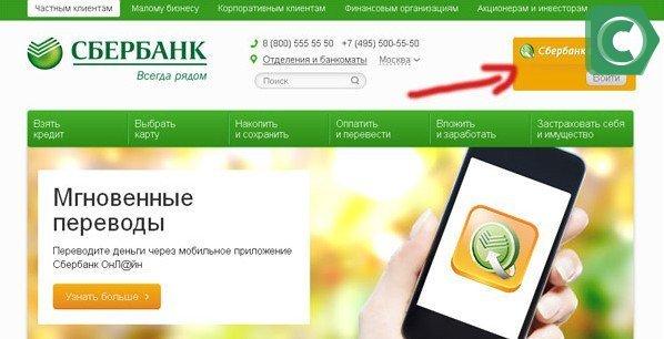 Для отключения автоплатежа через сбербанк онлайн, зайдите в личный кабинет и удалите шаблон