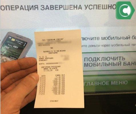 выписка по карточному счету образец