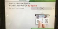 Как пользоваться банкоматом – Внесение наличных (Шаг №3 – Получили подтверждение внесения денег)