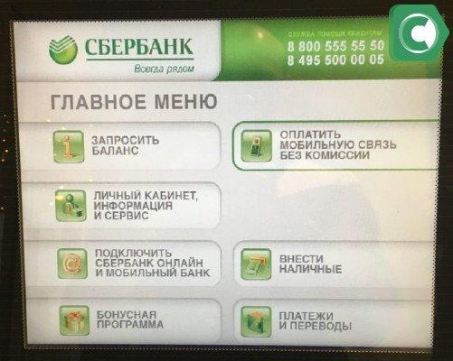 Как пользоваться главным меню банкомата Сбербанка