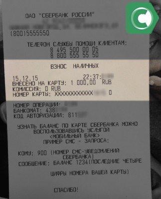 Квитанция о внесение наличных на карту через банкомат