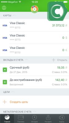 На первой странице Сбербанк Онлайн отражаются все ваши карты, счета, сберкнижки (вид в мобильном приложении)