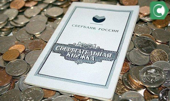 На сберкнижку в Сбербанке можно перечислять денежные средства, как на банковскую карту