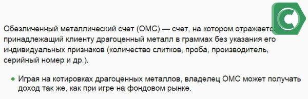 Формулировка ОМС