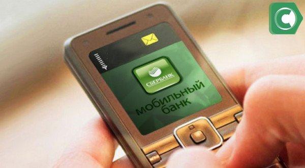 Отключить автоплатеж можно через банкомат, телефон и сбербанк онлайн