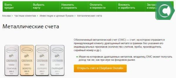 Металлический вклад в Сбербанке в золото преимущества и условия Открыть металлический счет можно в режиме онлайн