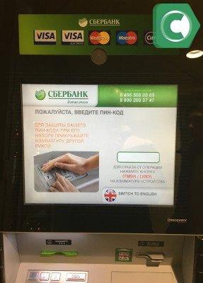 Первое что нужно сделать в банкомате - ввести пин-код