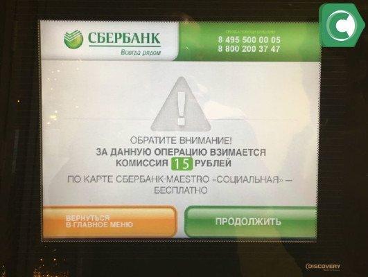 Сообщение банка о стоимости запроса