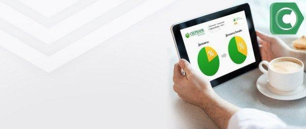 Чтобы подключиться к системе Сбербанк бизнес онлайн необходимо оставить заявку в офисе банка
