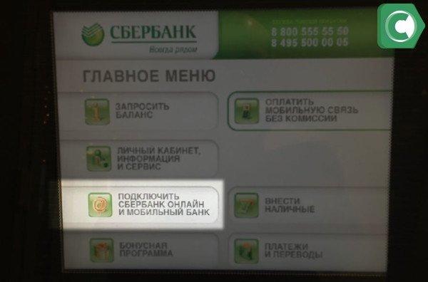 Пункт в меню для включения СМС информирования на ваш телефон