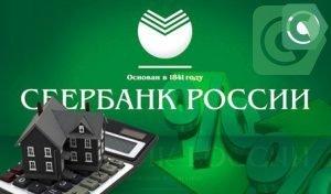 Сбербанк рефинансирование кредита онлайн заявка кредит в сбербанке под залог квартиры пенсионеру