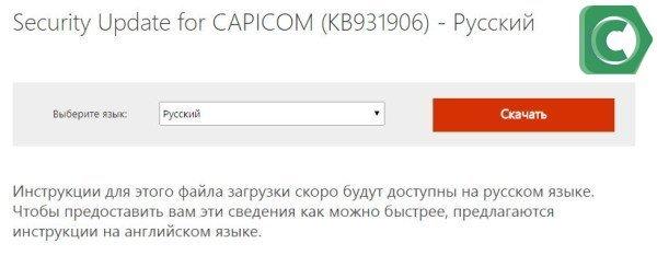 Скачать файл для установки Капиком можно с официального сайта