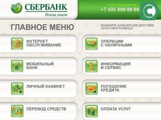 С помощью банкомата Сбербанк можно снимать наличные, осуществлять платежи, пополнять счет