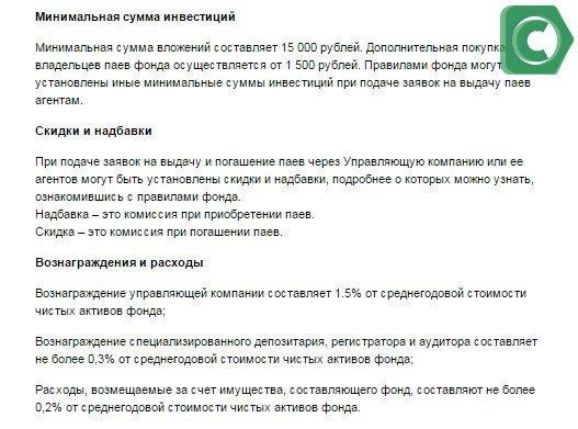 Условия приобретения паев Илья Муромец