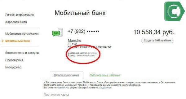 У услуги смс оповещения от Сбербанка есть два тарифа - полный и экономный