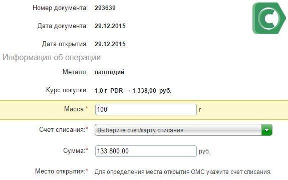 Цены на палладий при покупке в Сбербанк Онлайн
