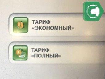 Мобильный банк, пакеты - Экономный и Полный