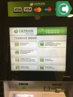 Пользуемся банкоматом: Основной экран - доступен после корректного ввода пин-кода