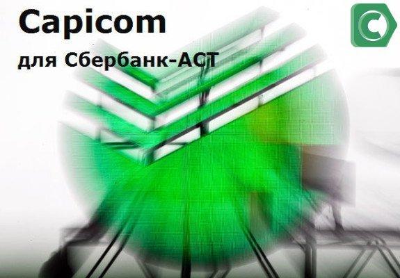 Скачать Капиком (Capicom)