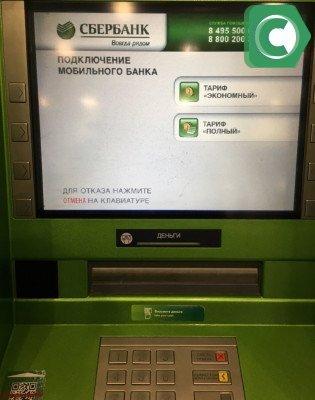 При подключении мобильного банка через банкомат, тариф можно выбрать в данном меню