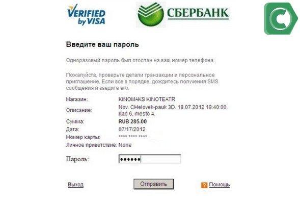 Сообщение о введении пароля для 3D Secure