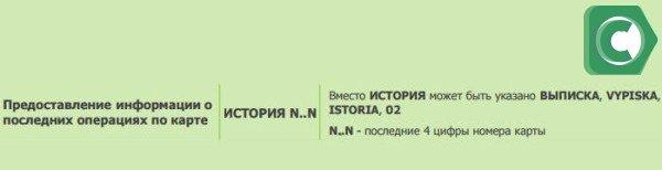 SMS команды для получения мини-выписки в сообщении на телефон