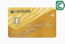 Условия и преимущества карты Visa Gold Сбербанк