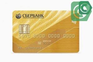Карта Visa Gold Сбербанк: особенности и как её получить