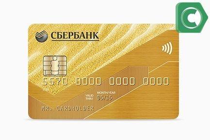 Visa Gold - это привилигорованная карта