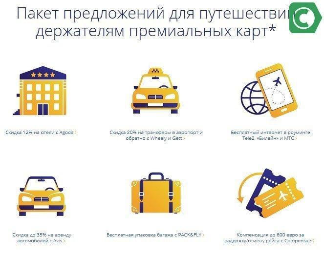 visa infinite спец предложения для путешественников