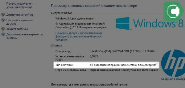 Windows 8, 64 разрядная
