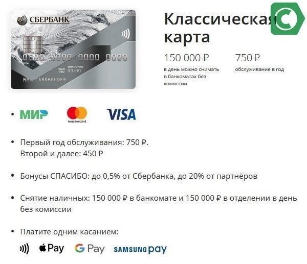 классические банковские карточки