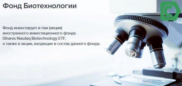 особенности фонда биотехнологии