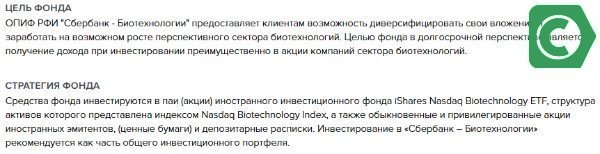 Изображение - Управление активами биотехнологии сбербанк pif-biotehnologii6