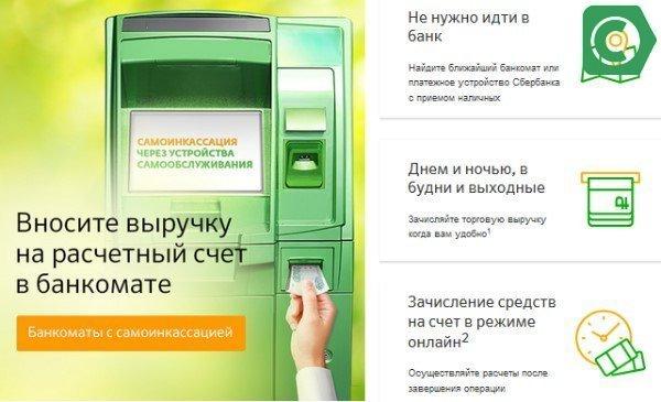 преимущества услуги банка
