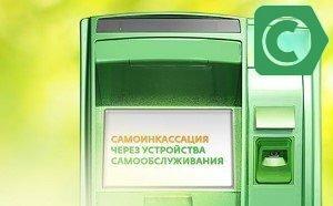 Как сдать выручку через банкомат (инструкция)