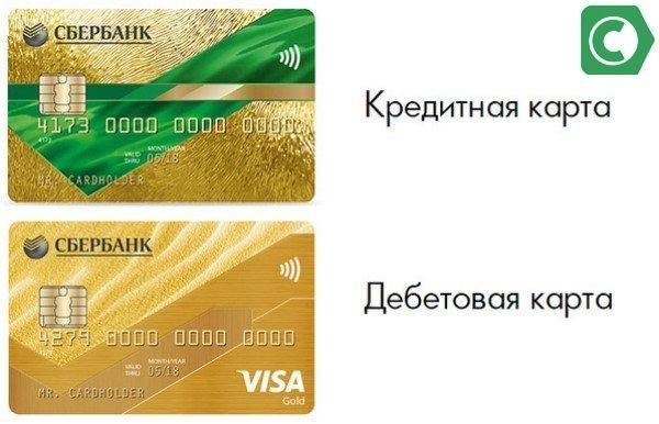 какие бывают карточки viza gold