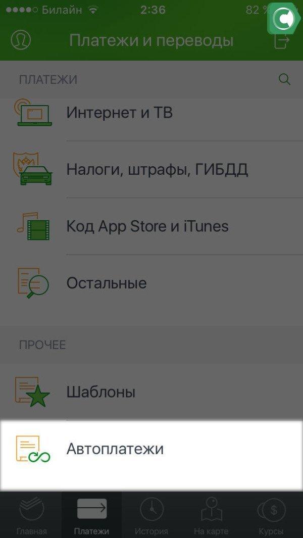 Выбираем - Платежи и переводы - Автоплатежи