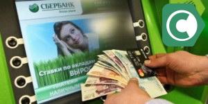 Оплата патента через Сбербанк