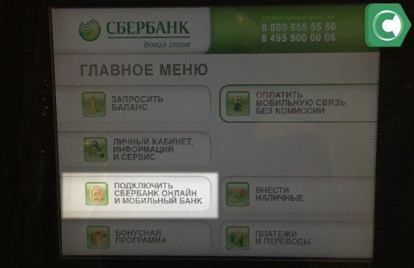 В главном меню любого банкомата есть такой или похожий пункт