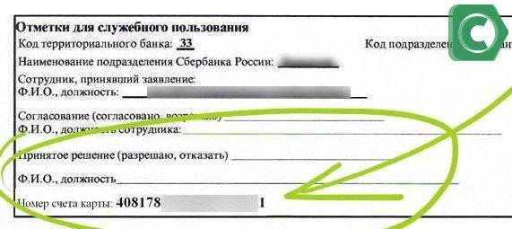 В нижней левой части договора напечатан лицевой счет карты получателя
