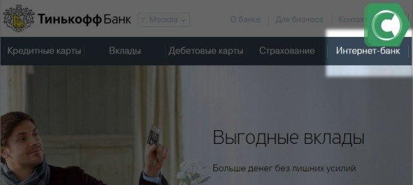 Для переводов с карты на карту нужно зарегистрироваться в интернет-банке Тинькофф