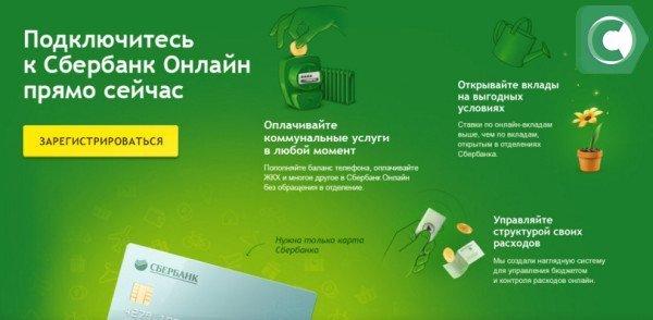 Для того чтобы подключить быстрый платеж, пройдите регистрацию в Сбербанк онлайн