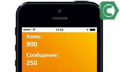 Если вы не знали как оплатить свой телефон по СМС на номер 900