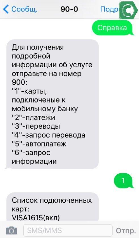 Если не пришла СМС с одноразовым паролем - убедитесь в подключении карты к мобильному банку