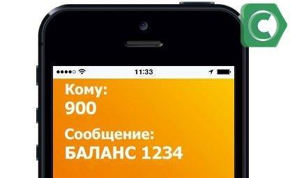 Запрос баланса карты через СМС на 900