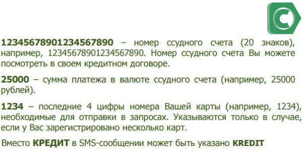 Инструкция для СМС команды оплаты кредита