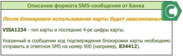Инструкция по команде БЛОКИРОВКА